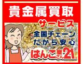 金プラチナはんこ屋さん21オフィシャルサイト