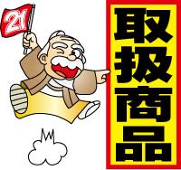 はんこ屋さん21熊本東店の取扱商品