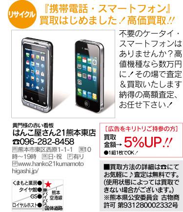 携帯電話¥スマートフォン買取はじめました!高価買取!