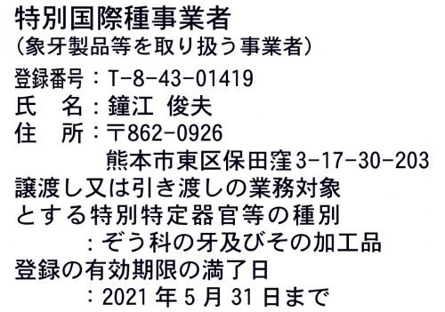 熊本市_特別国際種事業者 ウェブ用の表示(個人